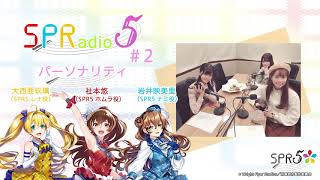SPR5の初のラジオ番組「SPRadio5」! 第2回はホムラ役の社本悠&レナ役...