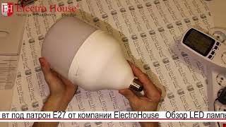 Обзор светодиодной лампы мощностью 50 вт под патрон E27 от компании ElectroHouse