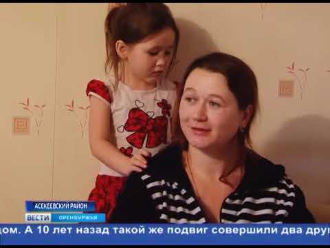 Почему оренбуржцы не знают героев Асекеевского района, спасавших односельчан