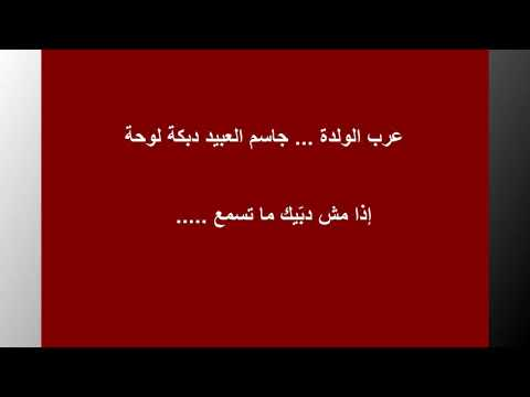 دبكة عرب ولدة - جاسم العبيد - سعد فرح