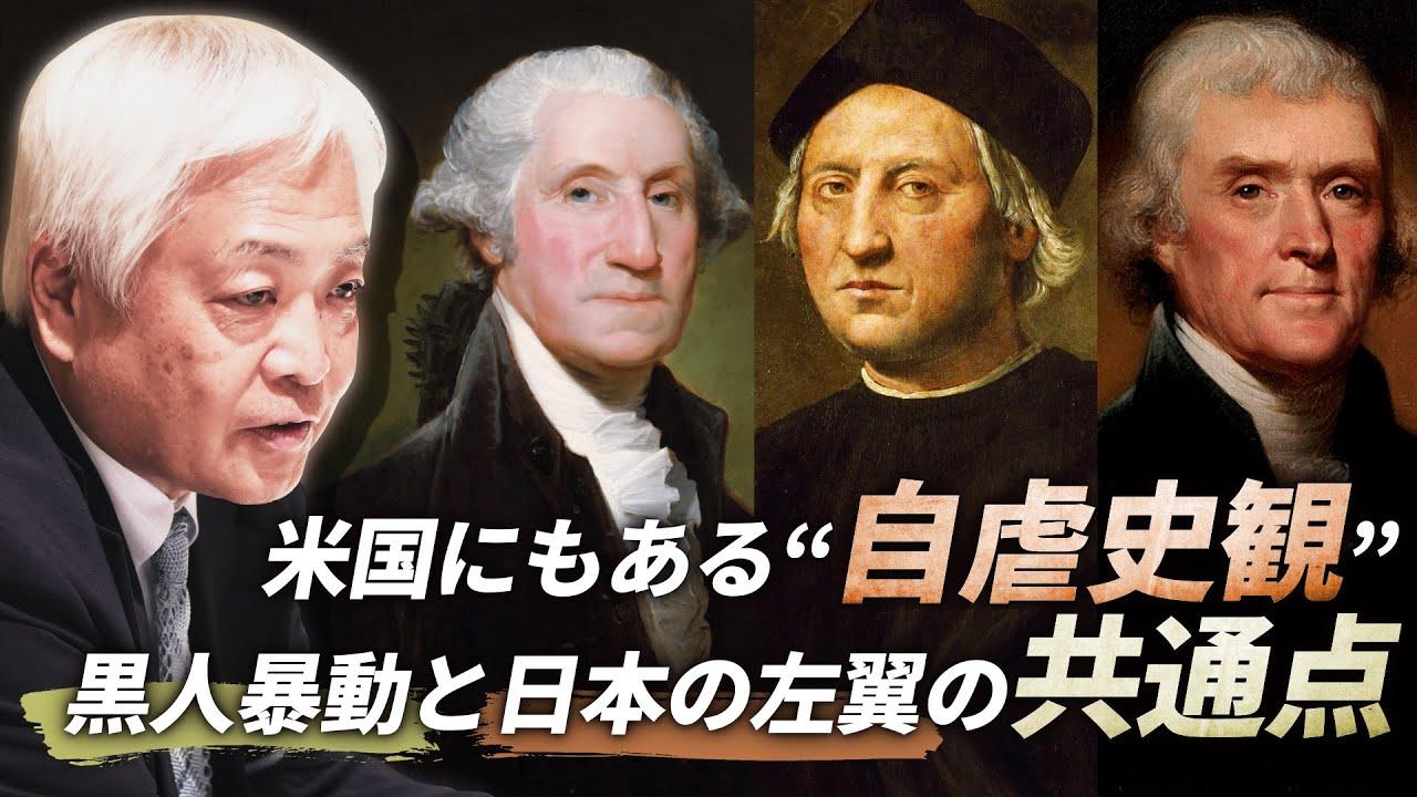 毛沢東思想にハマって日本の伝統を全否定? ~知られざる文科省・教科書検定の闇シリーズ:パート4