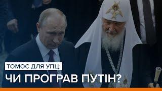 Томос для УПЦ: чи програв Путін? | Ваша Свобода