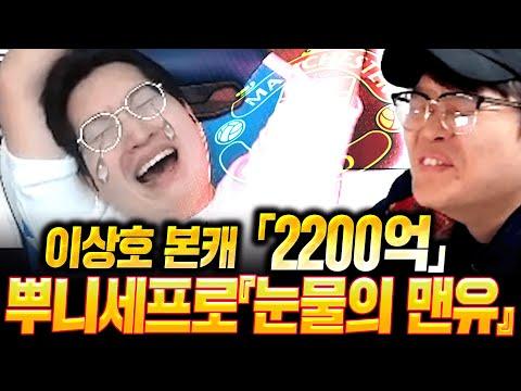 """이상호 본캐 """"2200억"""" 모아왔다;; 맨유 스쿼드 맞춰달라구요? 제대로 짭니다 피파4"""