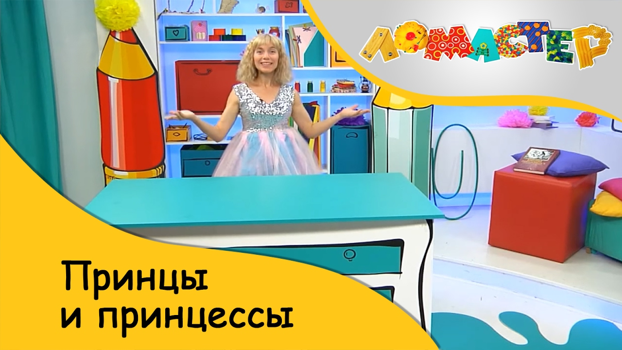 Принцы и принцессы | ЛоМастер - YouTube