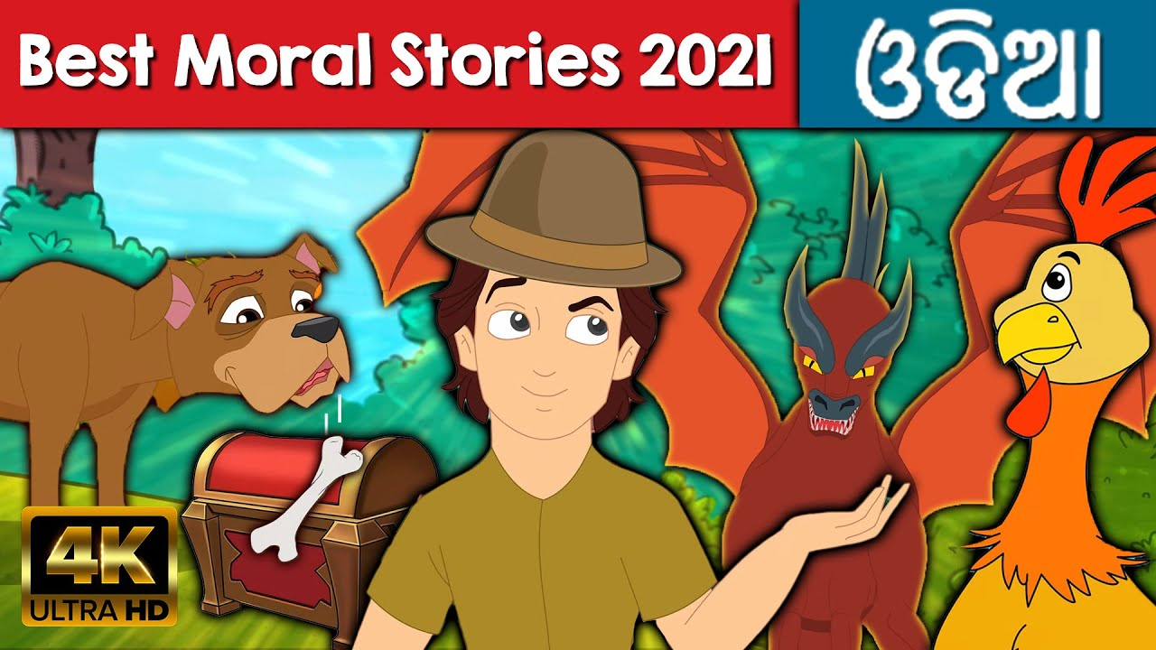 Best Moral Stories 2021 - Odia Gapa   Odia Cartoon   Odia Story   Aaima Kahani   Odia Fairy Tales