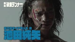キティエンターテインメント×東映 Presents SHATNER of WONDER #5 「破...