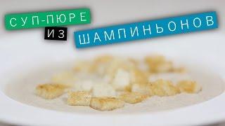 Суп-пюре из шампиньонов / Рецепты и Реальность / Вып. 52