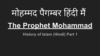 Mohammed Pai History Hindi