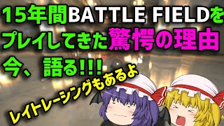 【BF5】Ep.14-仲良く喧嘩プレイ【ゆっくり実況】
