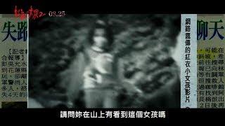《紅衣小女孩2》前導預告 (8.25 出來玩)