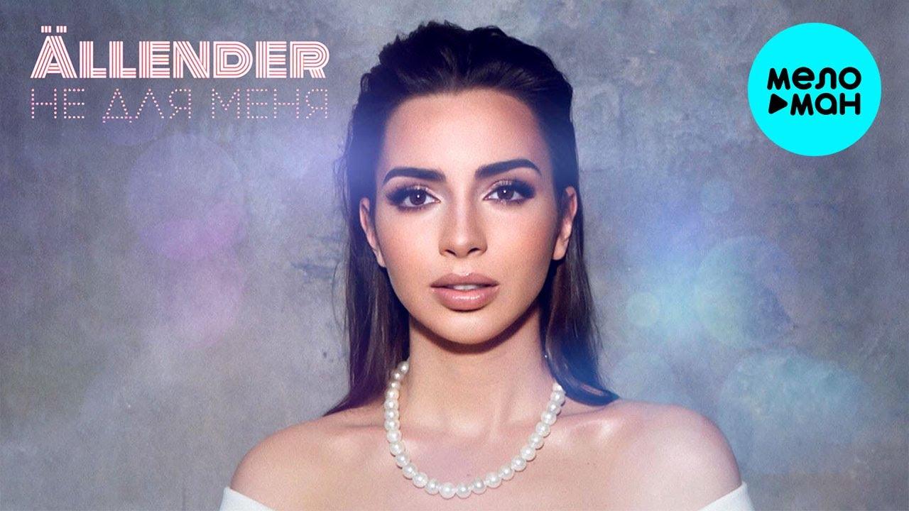 Allender -  Не для меня (Single 2020)