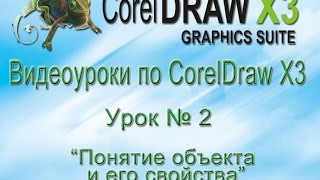 Понятие объекта в программе CorelDraw. Видеоурок № 2