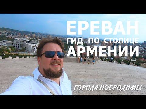 Армения #11. Ереван. Где купить нос?