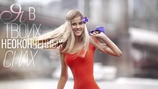 Юля Паршута - Камень с Души (Sweet Rains REMIX)