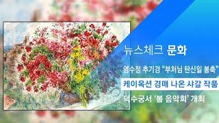 케이옥션 경매 나온 샤갈 작품…45억 원부터 시작 / …