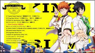 「KING OF PRISM RUSH SONG COLLECTION -Sweet Sweet Replies!-」全曲試聴動画/タイガとカケルのナビ付♪
