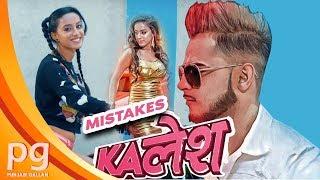11 Mistakes in Kalesh Song:Milind Gaba:Mika Singh: Directorgifty