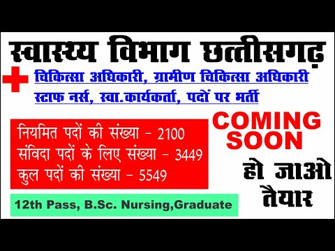 Swathaya Vibhag Chhattisgarh | छत्तीसगढ़ स्वास्थ्य विभाग भर्ती | Nurse Bharti Chhattisgarh |