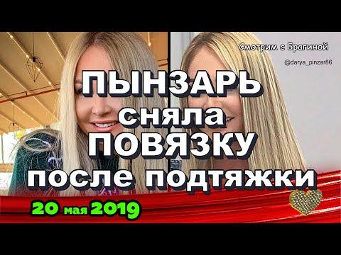 Пынзарь сняла ПОВЯЗКУ после ПЛАСТИКИ! ДОМ 2 новости на 20 мая 2019
