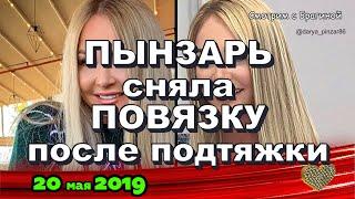 Сколько у Бузовой КВАРТИР в Москве?  ДОМ 2 новости на 20 мая 2019