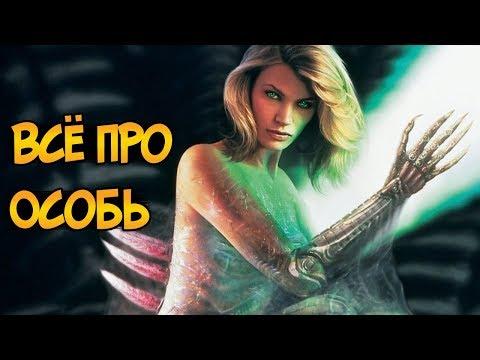 Инопланетная Особь из фильмов ужасов Особь / Species (появление, способности, слабости)