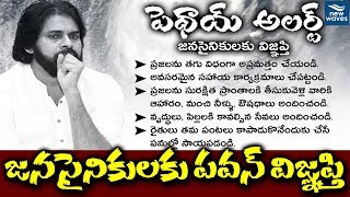 Pawan Kalyan Gives a Call to Help in Pethai Cyclone Affected Areas. జనసైనికులకు విజ్ఞప్తి. New Waves