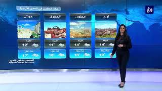 النشرة الجوية الأردنية من رؤيا 9-11-2018