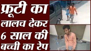 Delhi क Dwarka Sec 23 म 24 स ल क आदम न 6 स ल क बच च क Rape क य