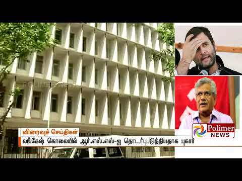 Criminal Case filed against Karnataka Congress man for defaming RSS | Polimer News