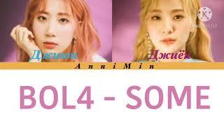 BOL4 - SOME [ Кириллизация | Color coded lyrics | Перевод]