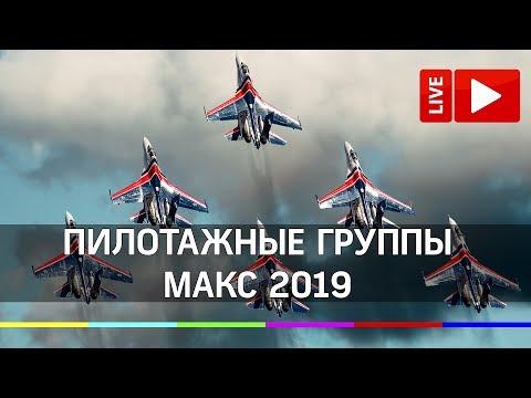 Пилотажные группы на МАКС 2019. Прямая трансляция