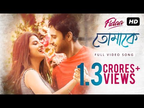 Tomake (তোমাকে) | Fidaa | Full Video Song | Yash | Sanjana | Arindom | Nikhita | Pathikrit | SVF