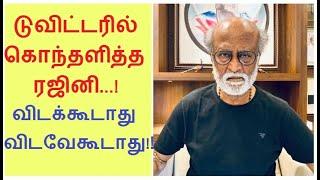 டுவிட்டரில் கொந்தளித்த ரஜினி - விடக்கூடாது விடவே கூடாது! Rajini tv