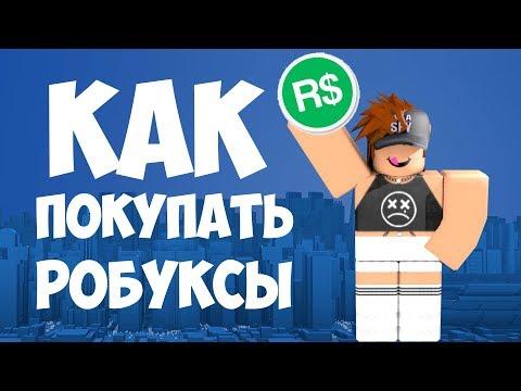 Как купить робуксы за рубли