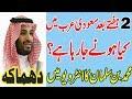 Saudi Crown Prince Mohammed Bin Salman - Bloomberg Interview - No New Tax - Vision 2030