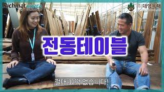 대양목재전시장 전동테이블을 소개합니다 (feat.리치맷…