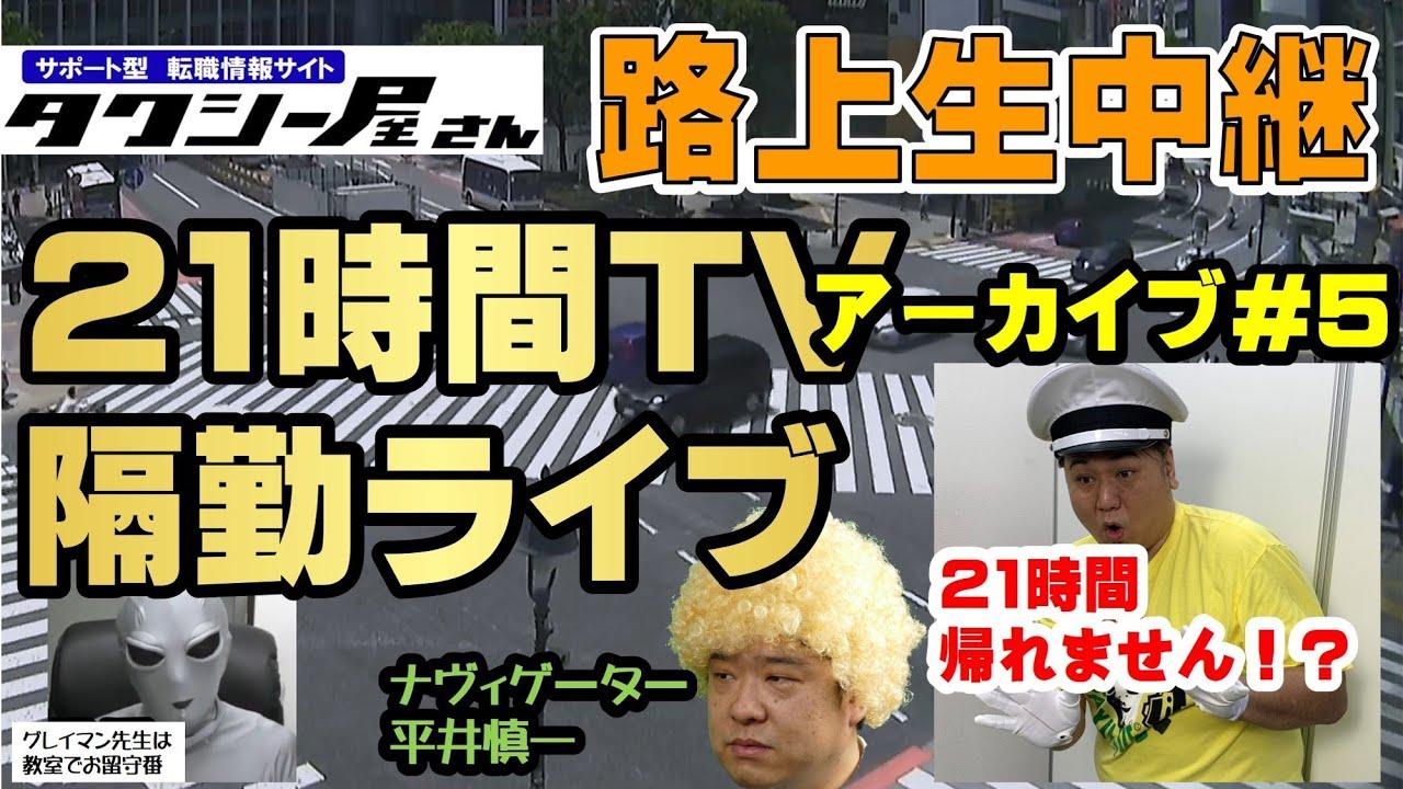 タクシー屋さん路上生中継!#5 アーカイブ 21時間隔勤ライブ【21時間帰れません】