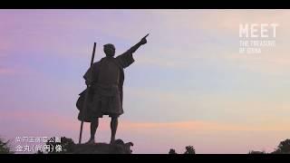尚円金丸と巡る 島の宝伊是名村の史跡・文化遺産