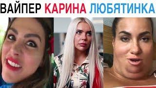 Лучшие Инстаграм Вайны 2019 Ника Вайпер, Карина Кросс, Любятинка, Биттуев