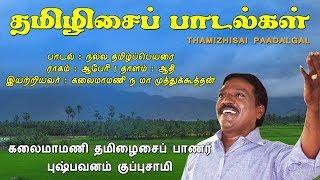 நல்ல தமிழ்ப்பெயரை | Nalla Thamizhpeyarai | தமிழிசைப் பாடல்கள் | Vijay Musicals