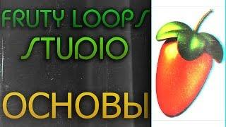 Fruty Loops Studio (FL Studio) - Основы и азы (УРОК ДЛЯ НОВИЧКОВ)