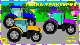 Гонка тракторов. Учим цвета. Серия 2! Развивающий мультик для самых маленьких