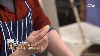 젤리 마무리 & 마카로니 앤 치즈 만들기 1 샘…