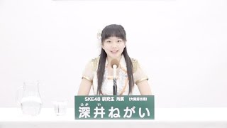 AKB48 49thシングル 選抜総選挙 アピールコメント SKE48 研究生 深井ね...