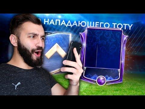 ПОЙМАЛ TOTY МАСТЕРА В FIFA MOBILE! thumbnail