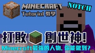 dr wings minecraft 教學 命令方塊 打敗創世神notch notch boss fight by theredstonecoder
