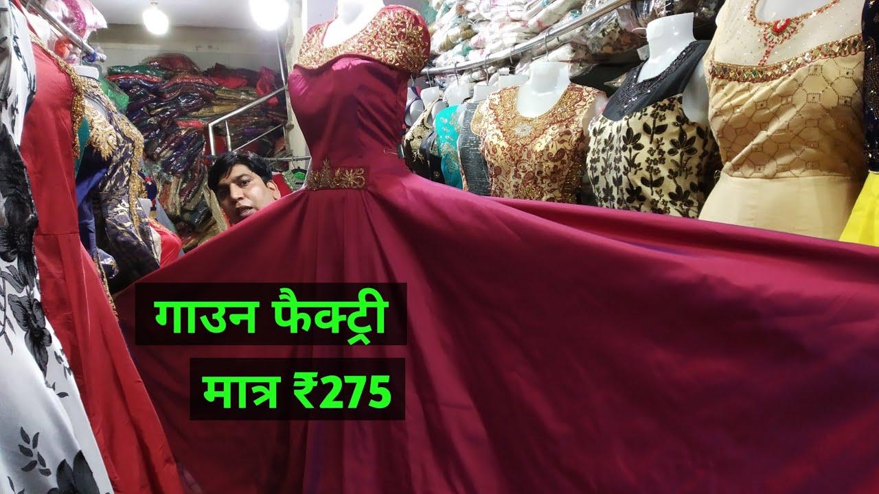 मात्र ₹275 में गाउन ख़रीदे मैन्युफ़ैक्चरर से ll CHEAPEST LADIES PARTY WEAR  GOWNS MANUFACTURER 1e5da6bbc