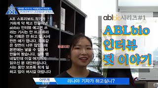 바이오 회사 인터뷰했다고 약먹고 만든 ABLBio 후기…