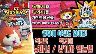 요괴워치 버스터즈 적묘단 실황 공략  / 냥마녀 냥기사 얻는법 / QR코드 [부스팅] (3DS)