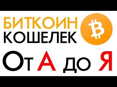Биткоин Кошелек - Регистрация, Верификация, Настройка, Пополнение, Вывод и Перевод Криптовалюты!